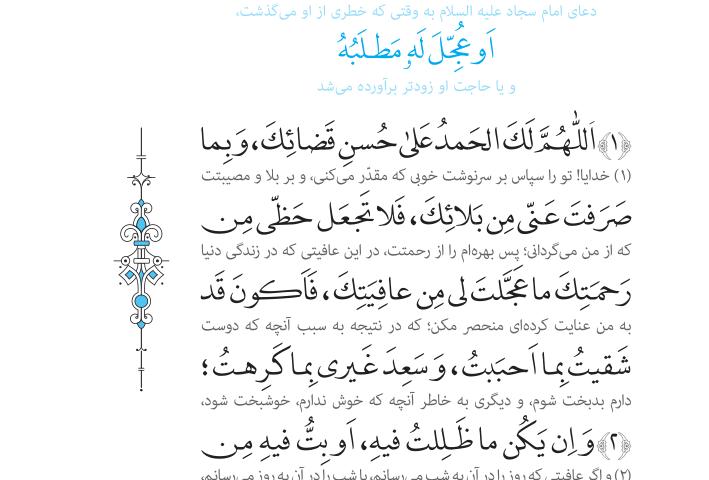 دعای هجدهم صحیفه سجادیه باترجمه