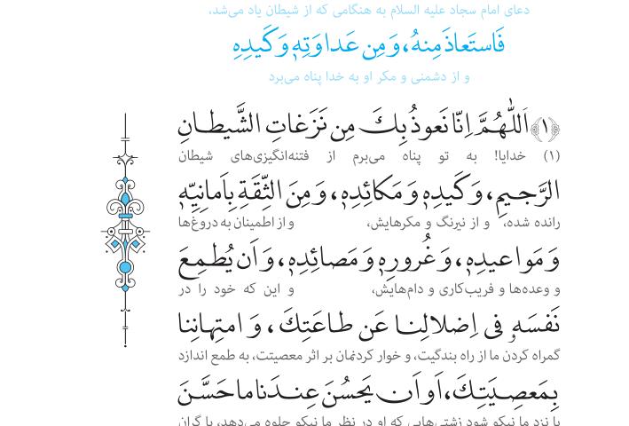 دعای هفدهم صحیفه سجادیه با ترجمه