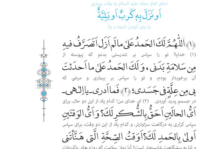 دعای پانزدهم صحیفه سجادیه با ترجمه