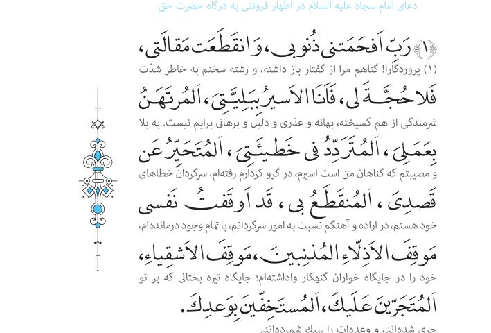 دعای پنجاه و سوم صحیفه سجادیه باترجمه