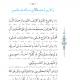 دعای پنجاه و چهارم صحیفه سجادیه باترجمه