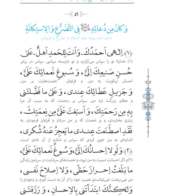 دعای پنجاه و یکم صحیفه سجادیه باترجمه