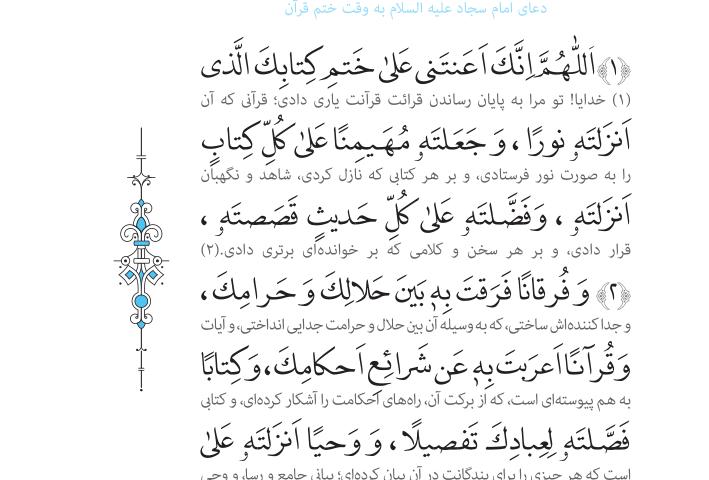 دعای چهل و دوم صحیفه سجادیه باترجمه