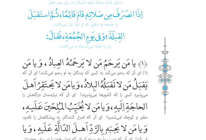دعای چهل و ششم صحیفه سجادیه باترجمه
