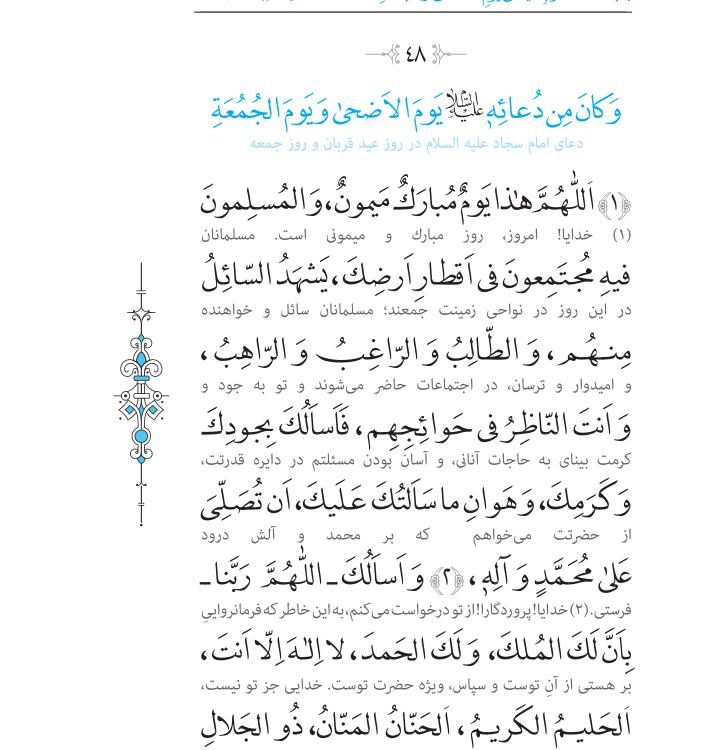 دعای چهل و هشتم صحیفه سجادیه باترجمه