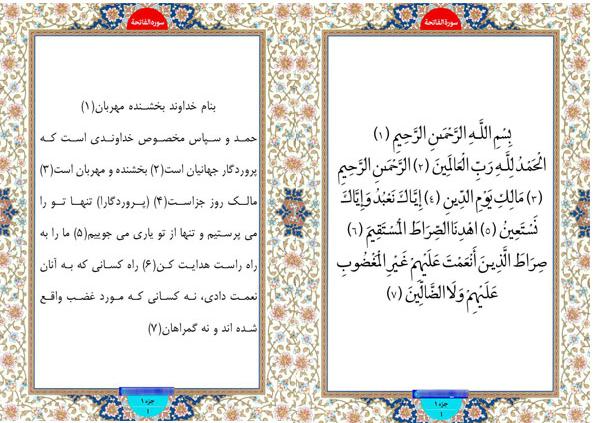 متن سوره حمد با ترجمه فارسی و انگلیسی