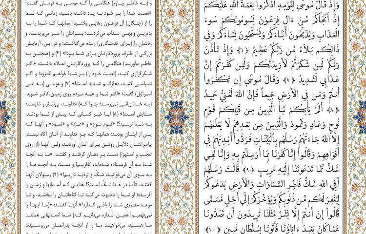 سوره ابراهیم با ترجمه فارسی و انگلیسی