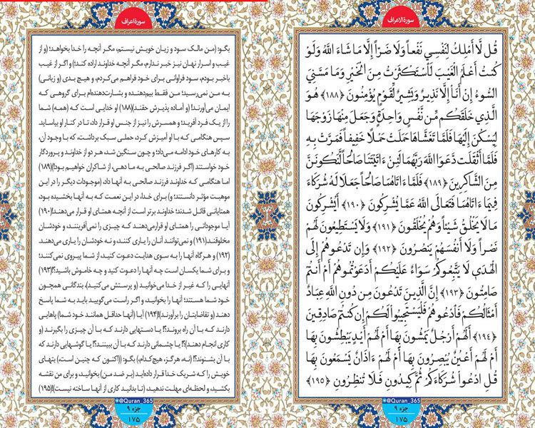 سوره اعراف با ترجمه فارسی و انگلیسی
