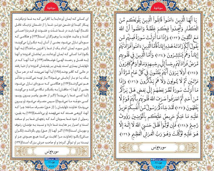 سوره توبه با ترجمه فارسی و انگلیسی