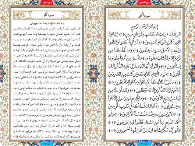 سوره حجر با ترجمه فارسی و انگلیسی