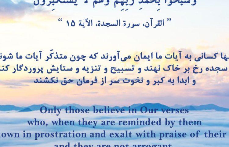 سوره سجده با ترجمه فارسی و انگلیسی
