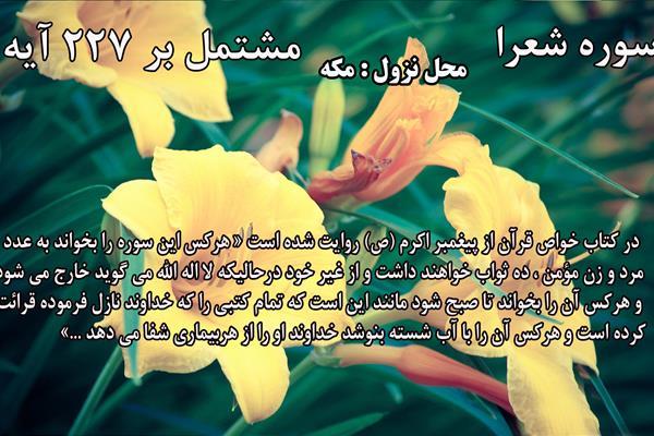 سوره شعراء با ترجمه فارسی و انگلیسی