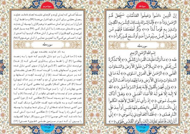 سوره طه با ترجمه فارسی و انگلیسی