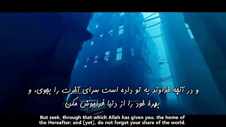 سوره قصص با ترجمه فارسی و انگلیسی