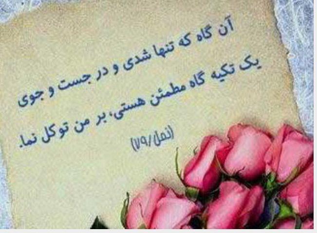 سوره نمل با ترجمه فارسی و انگلیسی