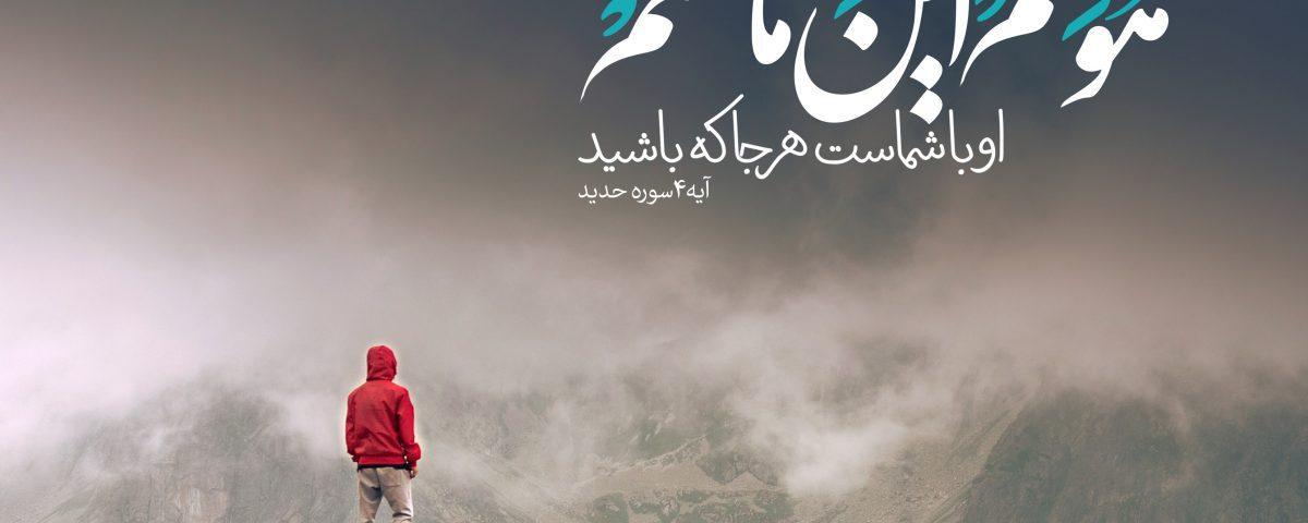 سوره حدید با ترجمه فارسی و انگلیسی