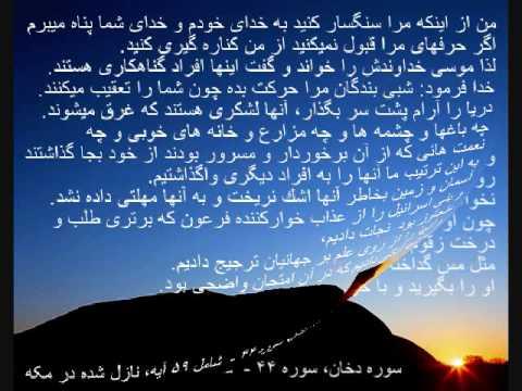 سوره دخان با ترجمه فارسی و انگلیسی