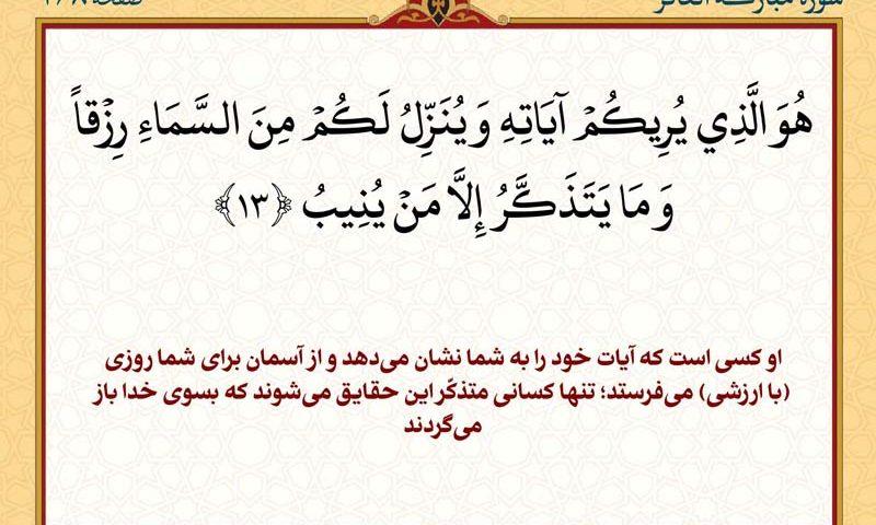 سوره غافر با ترجمه فارسی و انگلیسی