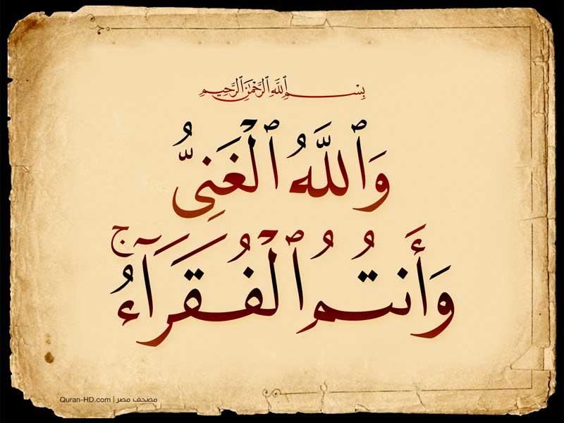 سوره محمد با ترجمه فارسی و انگلیسی