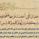 سوره تحریم با ترجمه فارسی و انگلیسی