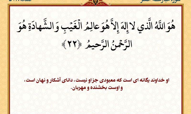 سوره حشر با ترجمه فارسی و انگلیسی