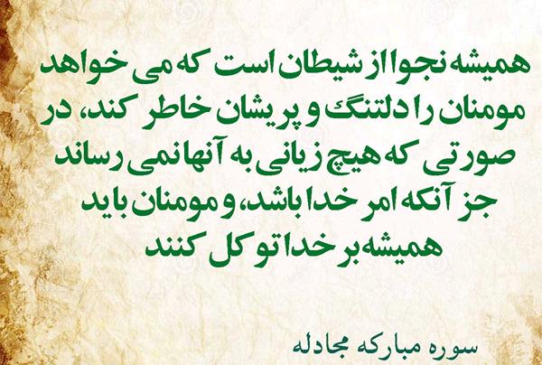 سوره مجادله با ترجمه فارسی و انگلیسی