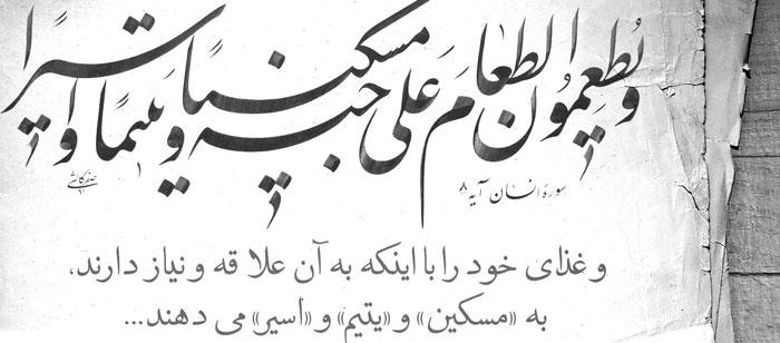 سوره انسان با ترجمه فارسی و انگلیسی