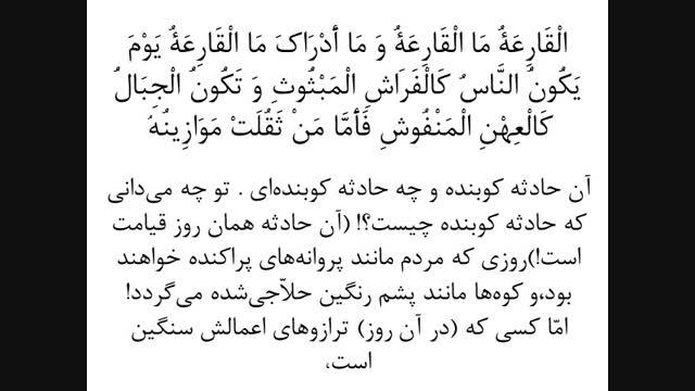 سوره قارعه با ترجمه فارسی و انگلیسی