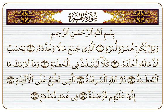 سوره همزه با ترجمه فارسی و انگلیسی