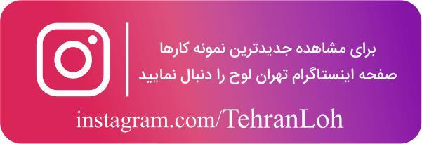 اینستاگرام تهران لوح