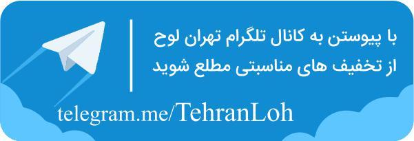 کانال تلگرام تهران لوح