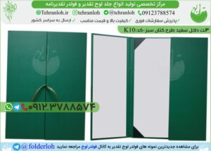 قیمت جلد لوح تقدیر