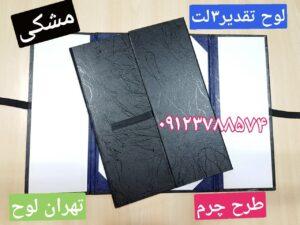 جلد تقدیرنامه مشکی با قیمت ارزان