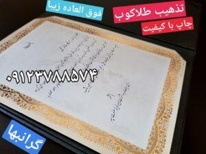 طراحی و چاپ لوح تقدیر طلاکوب