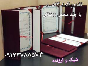 چاپ تقدیرنامه با جلد مخمل زرشکی 3لت