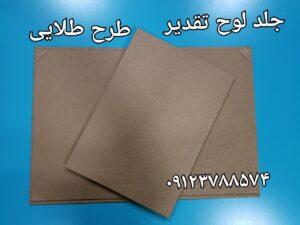 جلد لوح کتابی برای تقدیر و تشکر