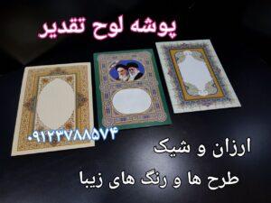 جلد لوح تقدیرنامه ارزان قیمت سلفونی