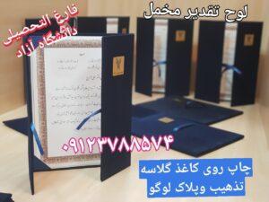 لوح تقدیر مخمل فارغ التحصیلی دانشگاه آزاد