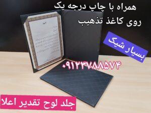 چاپ تقدیرنامه با جلد نفیس