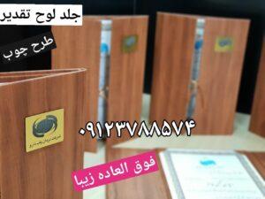 چاپ تقدیرنامه با جلد چوبی