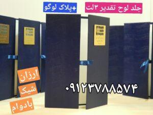 جلد لوح تقدیر ارزان قیمت