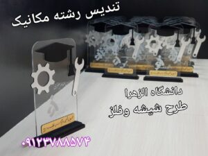 تندیس فارغ التحصیلی دانشگاه الزهرا رشته مهندسی مکانیک