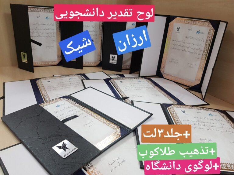 متن لوح تقدیر فارغ التحصیلی و چاپ تقدیرنامه و سوگندنامه دانشجویی