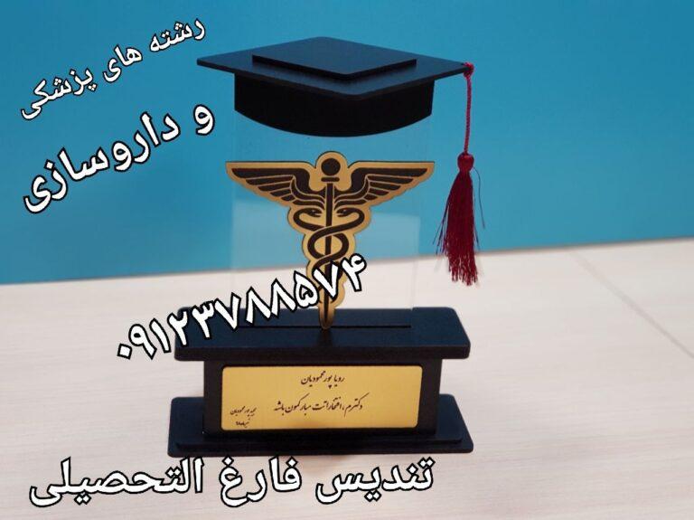 تندیس دانشجویی رشته داروسازی ، پزشکی ، پرستاری ، بهداشت عمومی