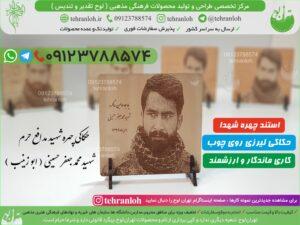 تندیس حکاکی چهره شهید ابو زینب