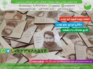 یادبود شهدا ، تندیس شهدا ، چاپ تصویر شهدای مدافع حرم