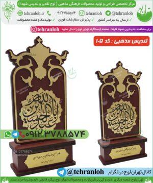 تولید کننده تندیس مذهبی در ایران