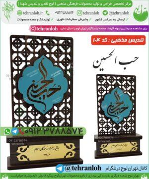خرید تندیس حب الحسین برای مراسم مذهبی