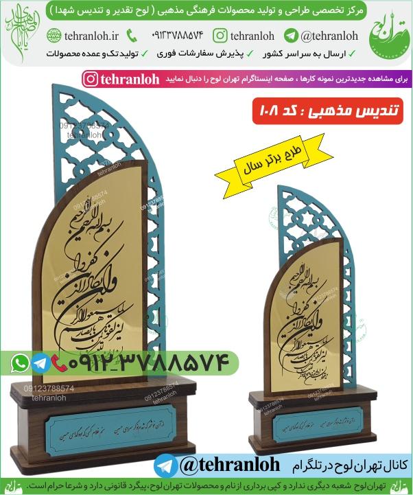 فروش تندیس قرآنی و لوح تقدیر قرآنی