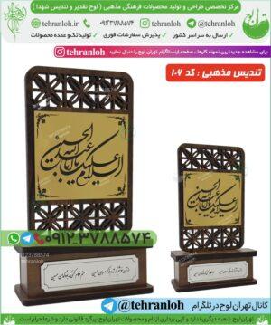 سفارش خرید لوح تقدیر مذهبی در تهران
